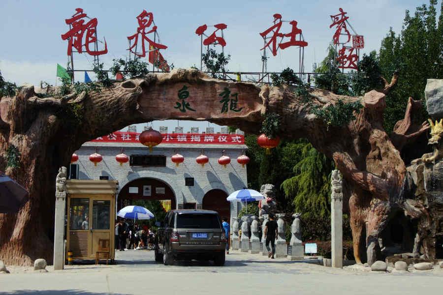 泾阳龙泉公社