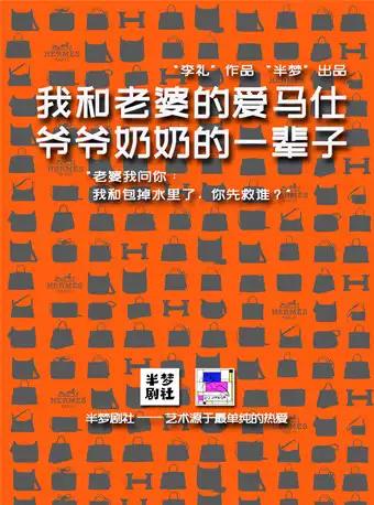 轻喜剧《我和老婆的爱马仕,爷爷奶奶的一辈子》北京站