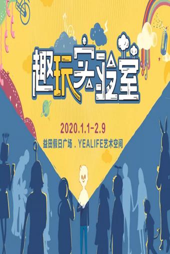 《趣玩实验室》深圳首展