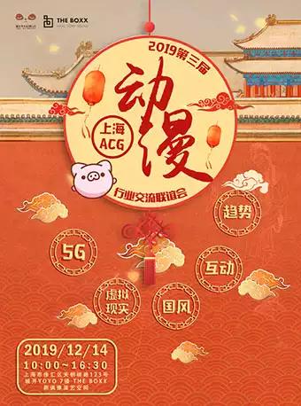 【上海】【第三届ACG行业交流会】2019年动漫人年终面基聚会