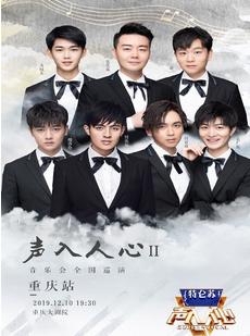 2019《声入人心II》重庆音乐会