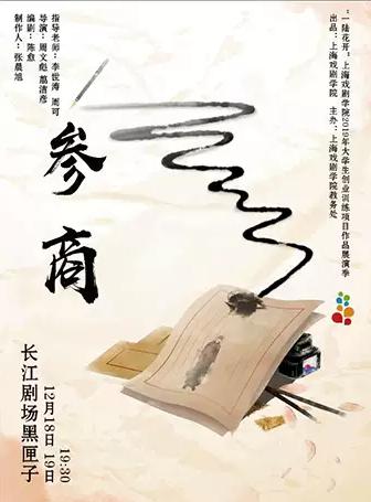 原创话剧《参商》上海站