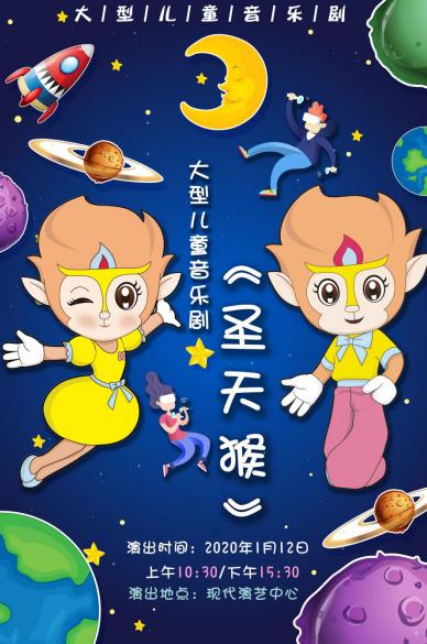 大型儿童音乐剧《圣天猴》深圳站
