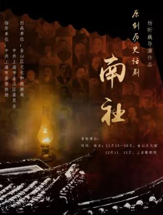 原创历史话剧《南社》上海站