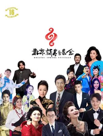 北京新春音乐会