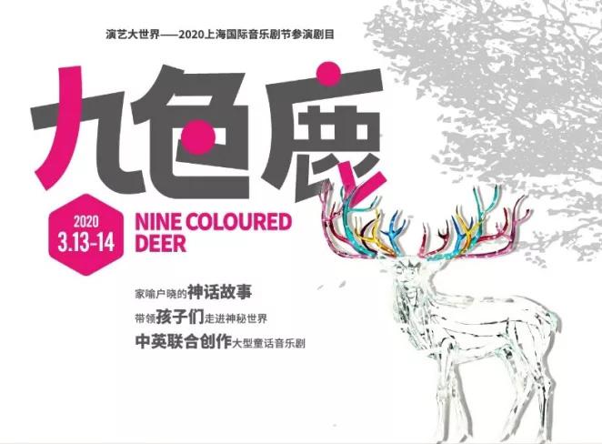 上海音乐剧《九色鹿》