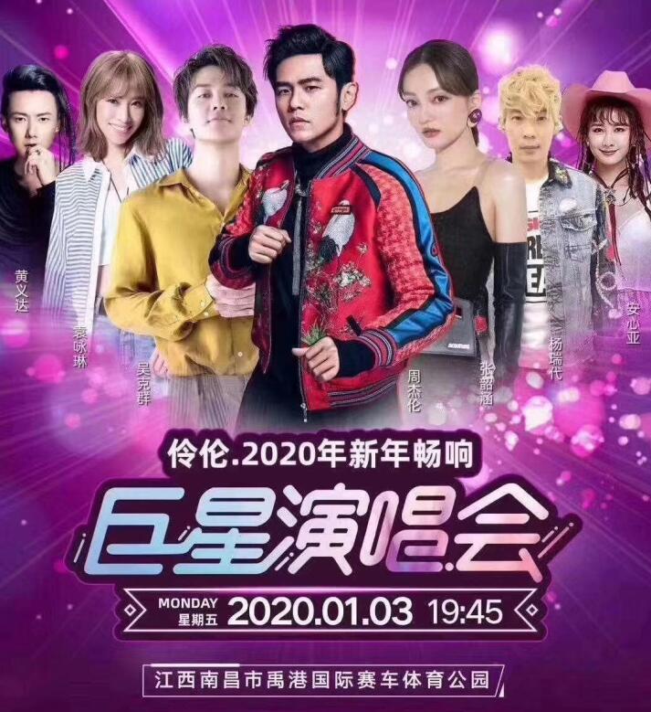 伶伦2020新年畅响巨星演唱会南昌站
