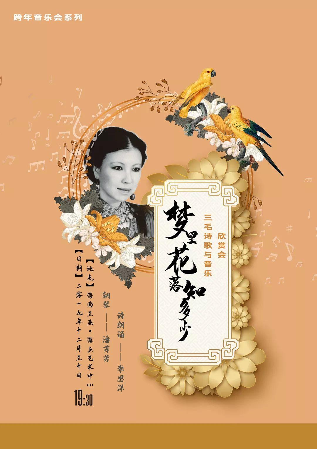 """""""梦里花落知多少""""三毛诗歌与音乐欣赏会陵水站"""