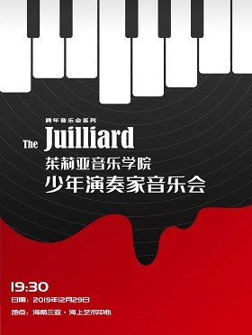 《茱莉亚音乐学院少年演奏家音乐会》陵水站