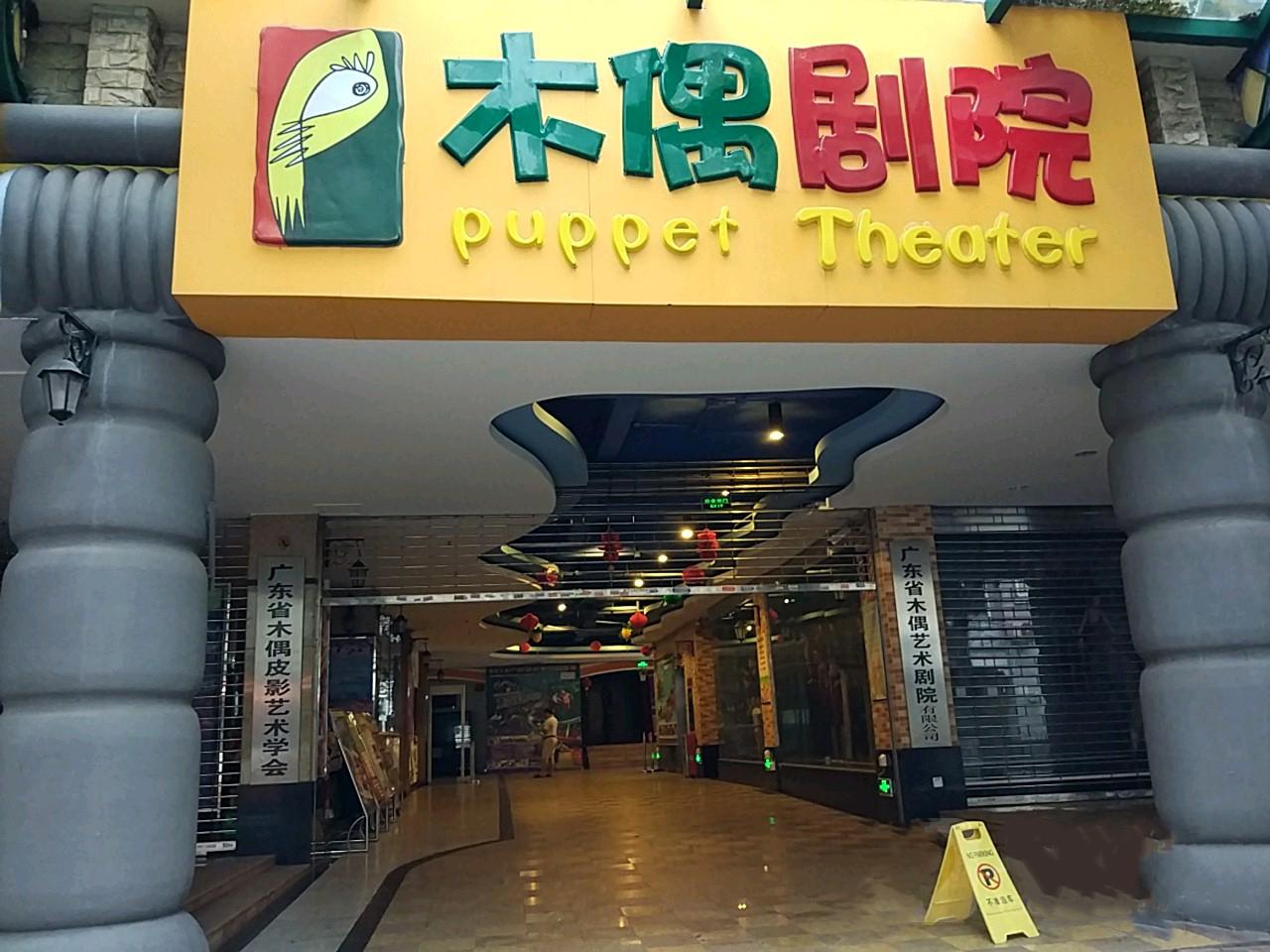 广东省木偶艺术剧院