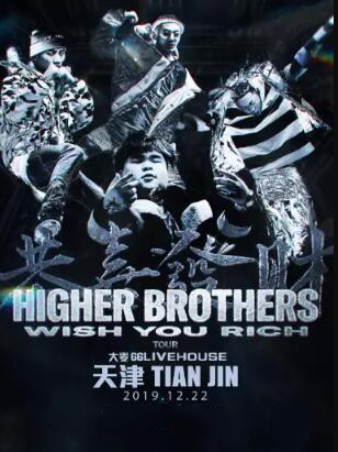 Higher Brothers天津演唱会