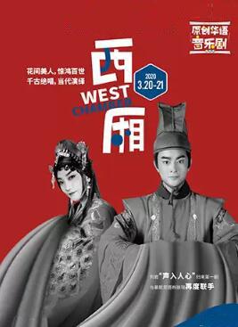 音乐剧《西厢》上海站