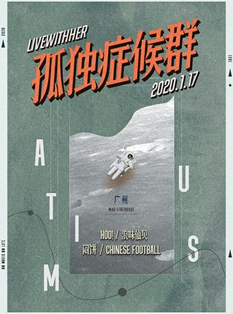 【广州】「与她」三周年 Vol.3 孤独症候群