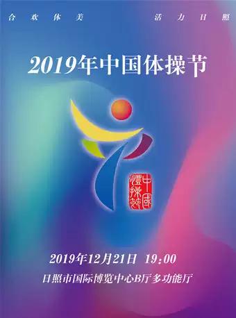 中国体操节日照站
