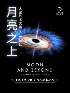 月亮之上Moon And Beyond太空艺术大展-广州首站