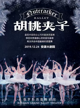 芭蕾舞剧《胡桃夹子》萍乡站