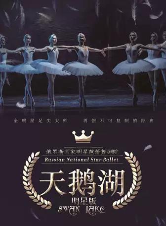 芭蕾舞剧《天鹅湖》凉山彝族自治州站