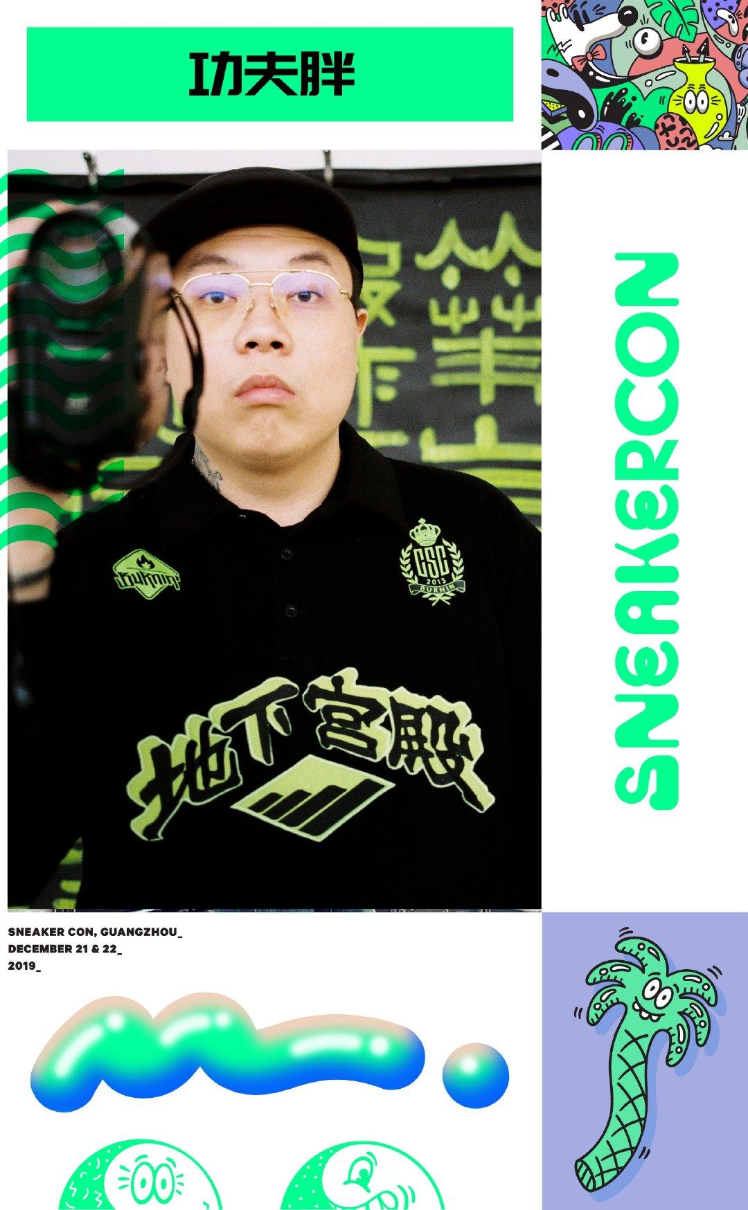 2019Sneaker Con广州站