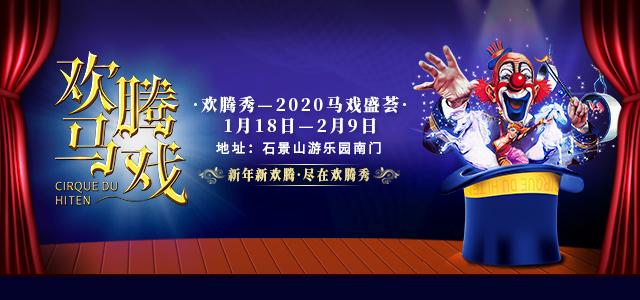 北京欢腾秀―2020马戏盛荟