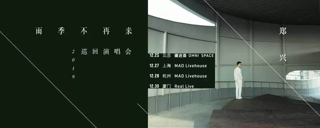 郑兴杭州演唱会