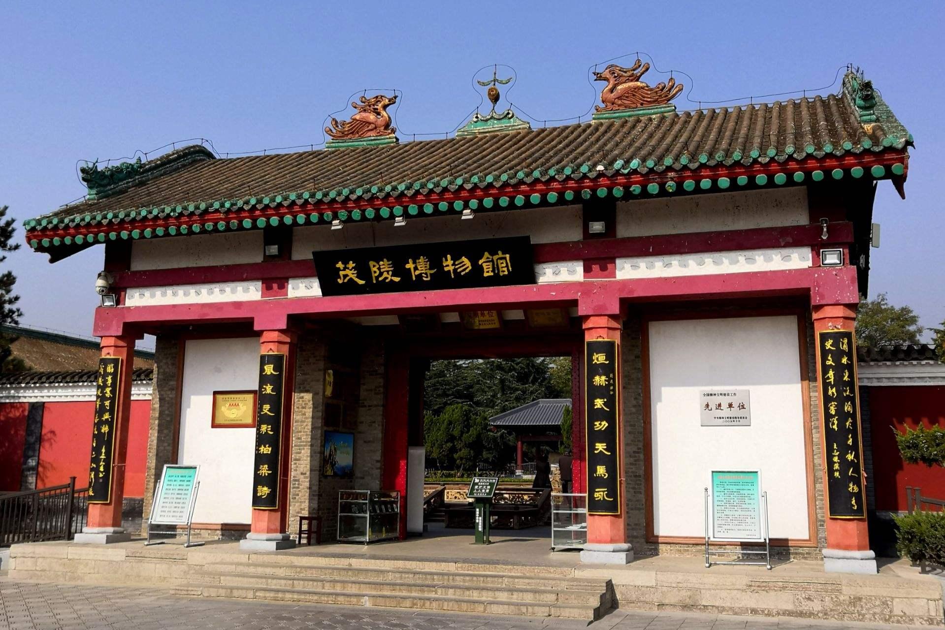 茂陵博物馆