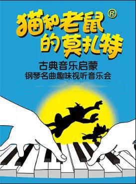 【杭州】�和老鼠的莫扎特―古典音��⒚射�琴名曲趣味��音���