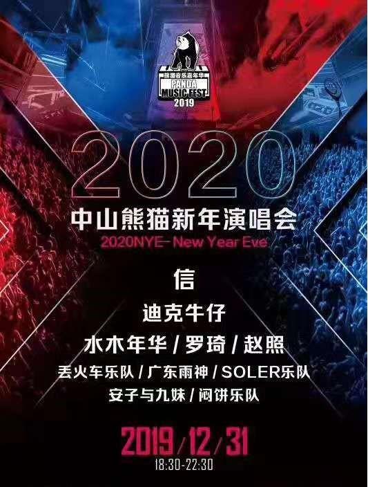 中山熊猫跨年演唱会
