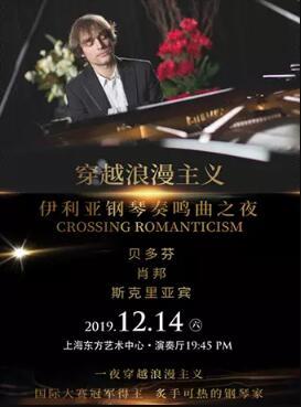 【上海】穿越浪漫主义 伊利亚钢琴独奏音乐会