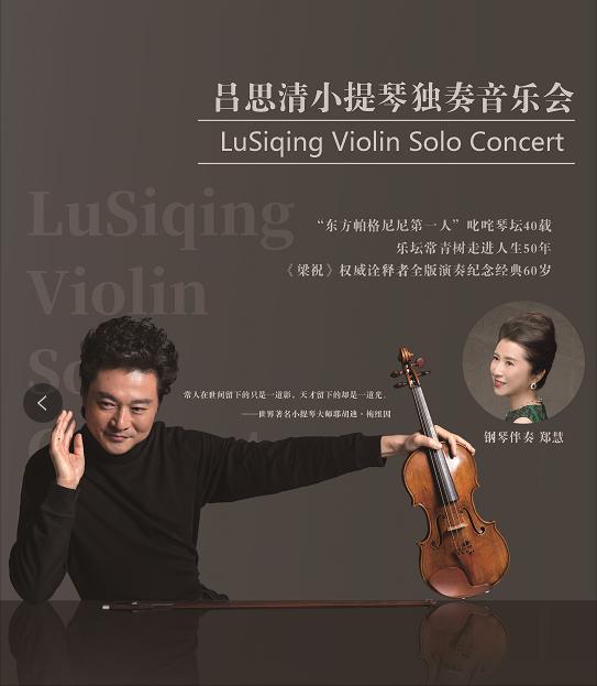 吕思清小提琴独奏音乐会长沙站