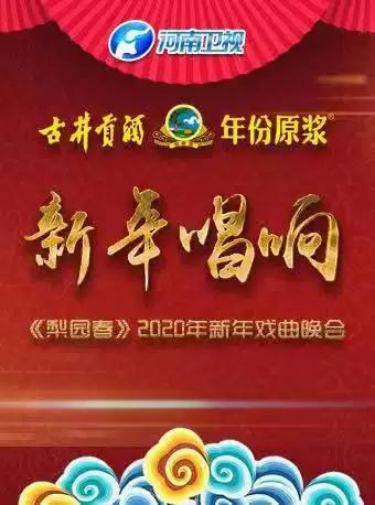 【郑州】古井贡酒年份原浆冠名《梨园春》2020新年戏曲晚会