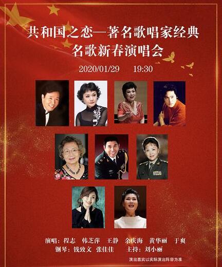 共和国之恋 ――著名歌唱家经典名歌新春演唱会唐山站