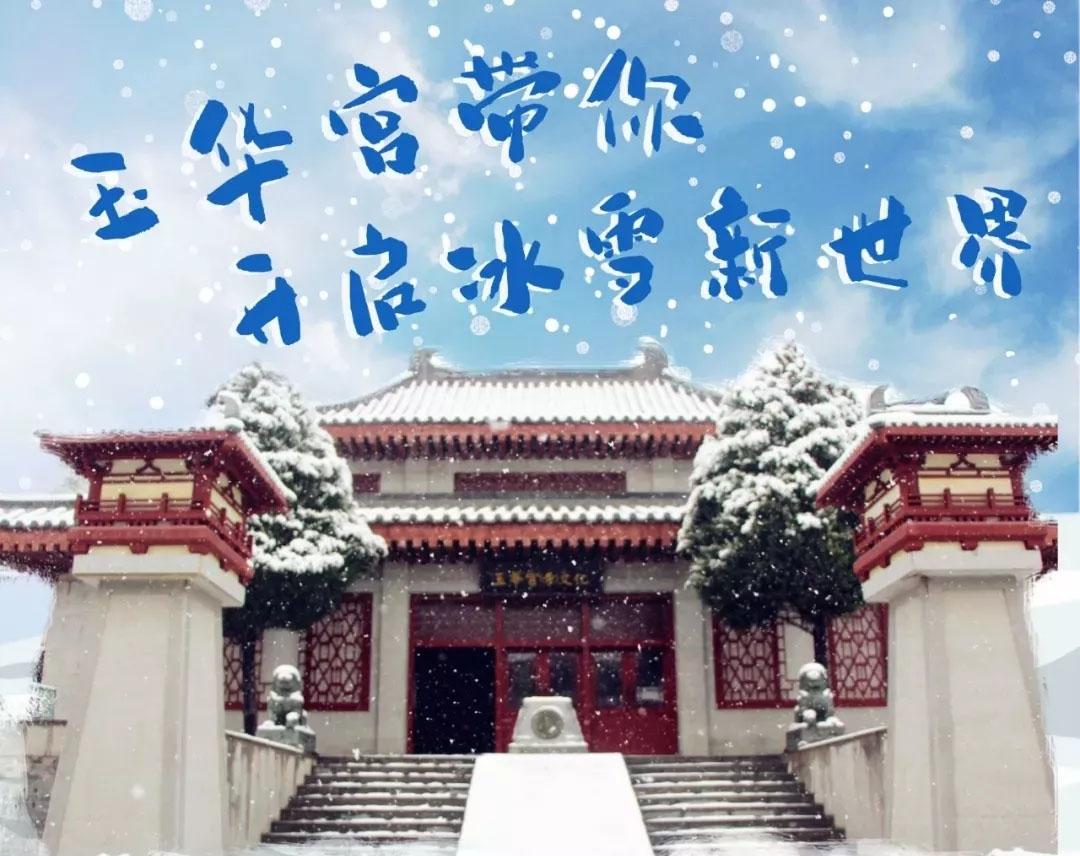 铜川玉华宫滑雪场攻略(门票价格+开放时间+温馨提示)一览