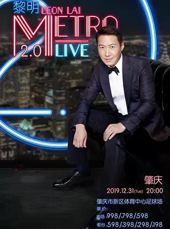 """黎明""""Leon Metro Live 2.0""""巡�演唱会-肇庆站"""