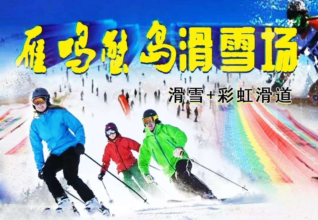 2019郑州雁鸣蟹岛滑雪场特惠抢购亲子票、门票多少钱