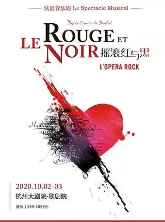 法语音乐剧《摇滚红与黑》-杭州站