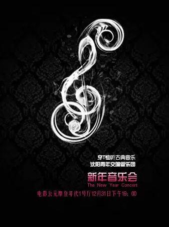 """""""穿T恤听古典乐系列"""" 沈阳青年交响管乐团新年音乐会-沈阳站"""