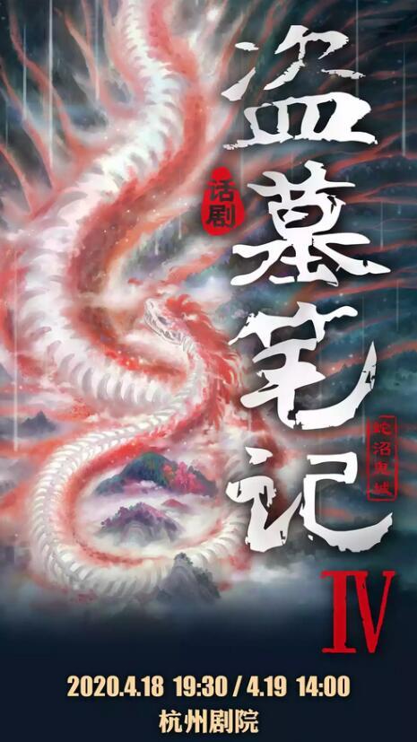 【杭州】Mailive×大船文化 大型魔幻惊悚话剧《盗墓笔记IV:蛇沼鬼城》