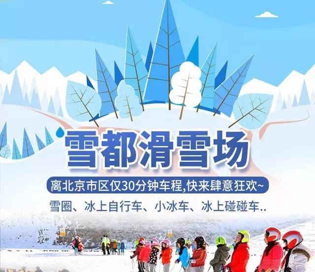 北京雪都滑雪场价格、北京雪都滑雪场门票预定、打折门票
