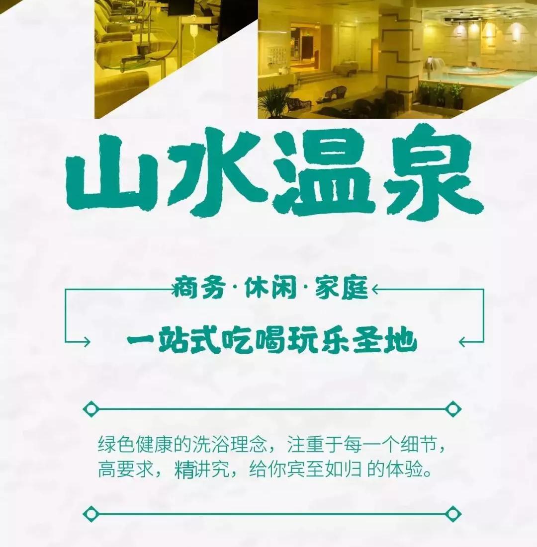 郑州山水温泉攻略,郑州山水温泉介绍,营业时间