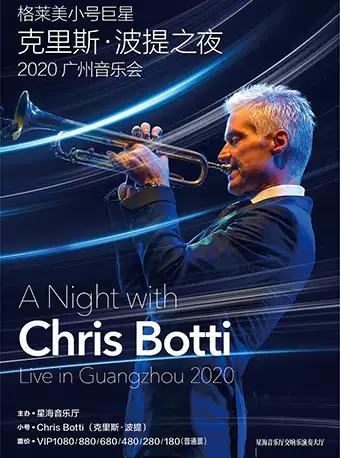 格莱美小号巨星――克里斯・波提 2020广州音乐会
