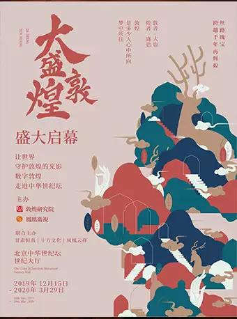 大盛敦煌艺术大展北京站