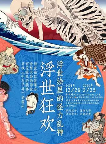 上海浮世绘里的怪力乱神展