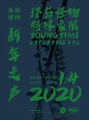 【长沙】友肆现场【2020 新年之声】
