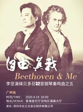 李坚钢琴独奏音乐会广州站