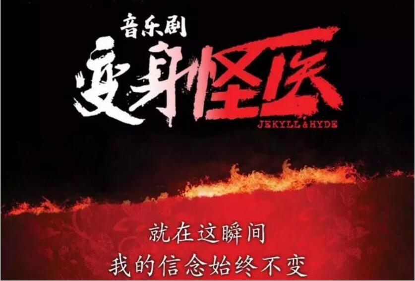 2020音乐剧《变身怪医》南京站演出详情+购票地址