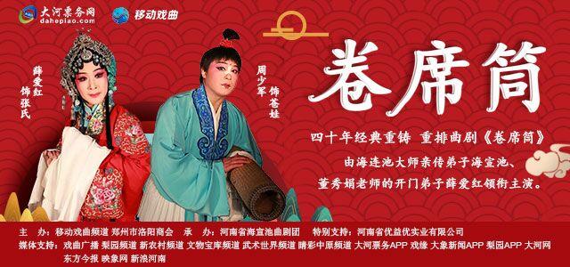 崇尚经典 弘扬海派 四十年经典重铸重排曲剧《卷席筒》首演郑州站