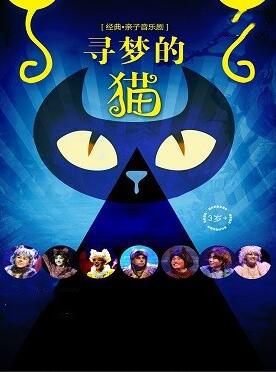 音乐剧《寻梦的猫》宜昌站