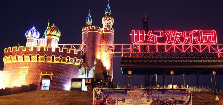 郑州世纪欢乐园票价,郑州世纪欢乐园门票多少钱,郑州世纪欢乐园门票