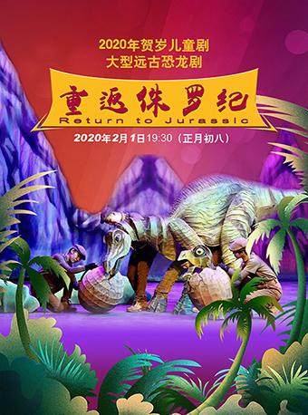 大型远古恐龙剧《重返侏罗纪》宁波站