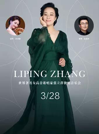 咏叹调之夜―世界著名女高音歌唱家张立萍独唱音乐会武汉站